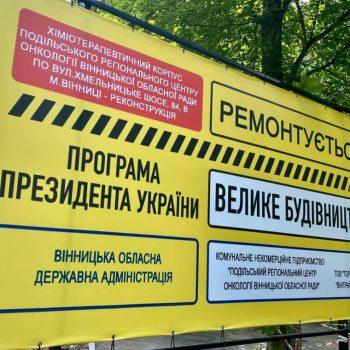 Подільський регіональний онкоцентр – знаковий об'єкт «Великого будівництво-2021» у Вінниці.
